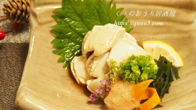 鮭白子ポン酢