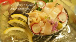 ホッキ貝の捌き方とお刺身