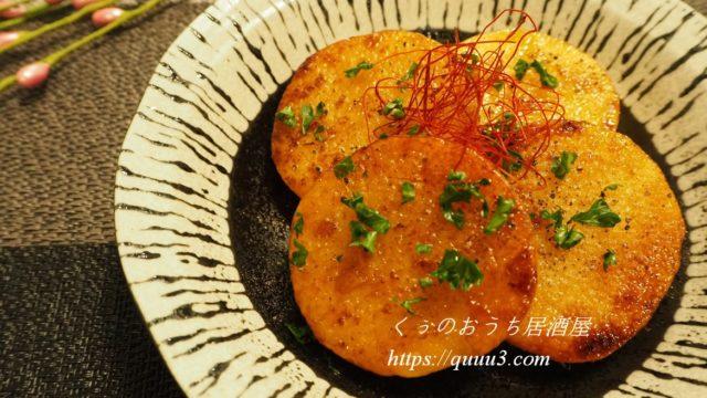 長芋バター醤油焼きレシピ