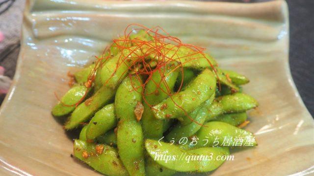 枝豆ガーリックバター炒め