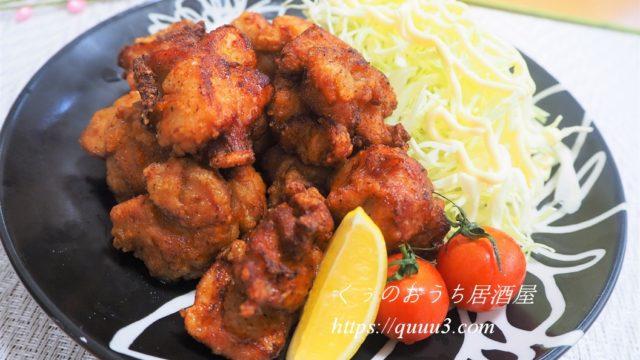 ジューシー唐揚げ(肉汁)