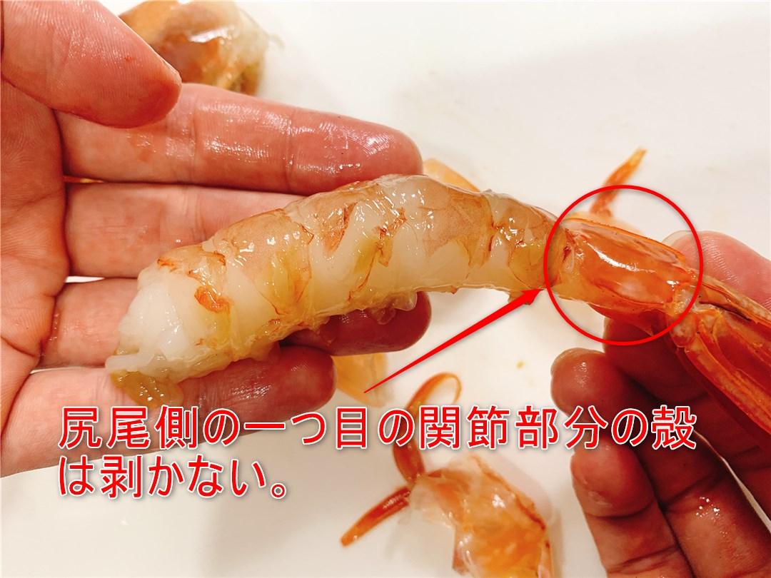 赤エビ 殻の剥き方