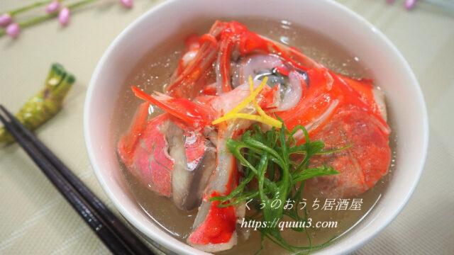 金目鯛アラ 潮汁